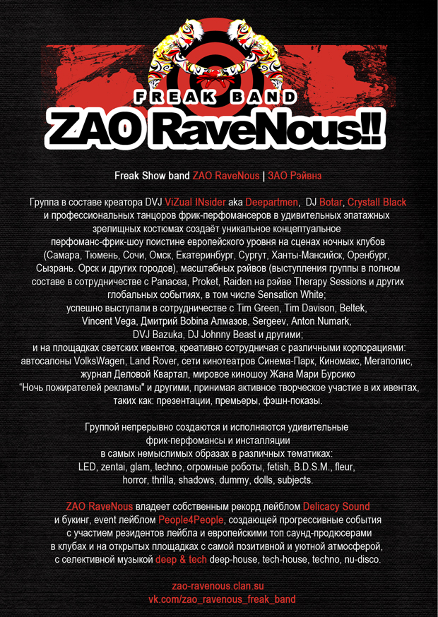 ZAO RaveNous freak band press reliese фрик шоу